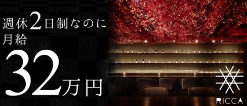 Bar RICCA六花(リッカ)【公式求人情報】(神楽坂)のガールズバー・男性求人情報