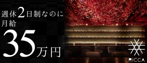 Bar RICCA六花(リッカ)【公式求人情報】(神楽坂)のガールズバー求人・体験入社