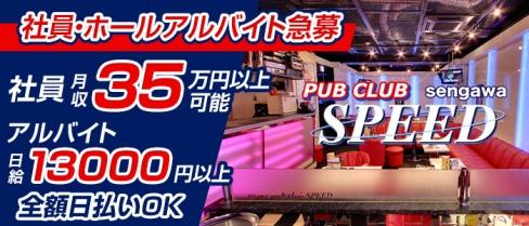 SPEED(スピード)【公式求人情報】(新宿)のボーイ・男性求人