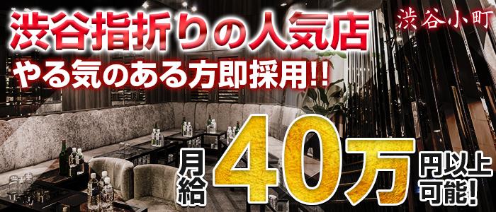 渋谷小町 渋谷キャバクラ バナー