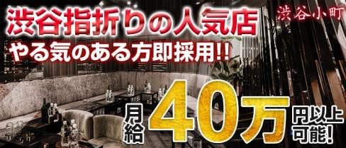 渋谷小町【公式男性求人情報】(渋谷)のボーイ・男性求人