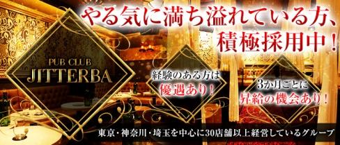 PUB CLUB JITTERBA(ジルバ)【公式求人情報】(武蔵小杉)のボーイ・男性求人