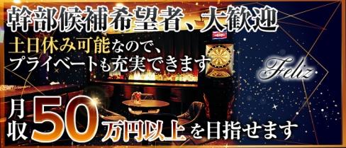Bar Dining Feliz~フェリス~【公式求人情報】(神田)のボーイ・男性求人