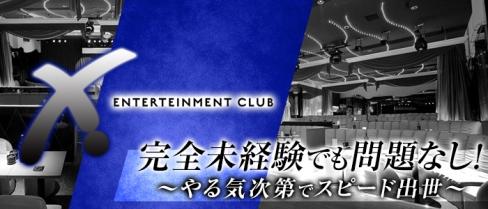 CLUB X(クラブ エックス)【公式求人情報】(平塚)のキャバクラボーイ・男性求人情報