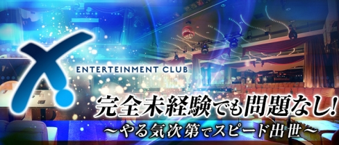 CLUB X(クラブ エックス)【公式求人情報】(平塚)の姉キャバ・半熟キャバ求人・体験入社