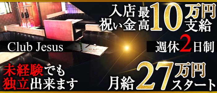 Club Jesus(クラブジーザス) 久米川キャバクラ バナー