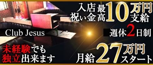 Club Jesus(クラブジーザス)【公式求人情報】(久米川)のキャバクラボーイ・男性求人情報