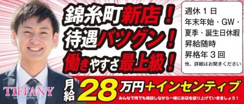 TIFFANY(ティファニー)【公式求人情報】(錦糸町)のガールズバー・男性求人情報