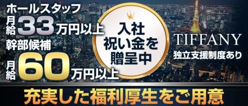 TIFFANY(ティファニー)【公式求人情報】(錦糸町)のガールズバー求人・体験入社