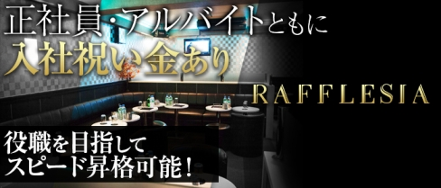 RAFFLESIAーラフレシアー【公式求人情報】(立川)のキャバクラボーイ求人・体験入社