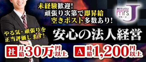 ミセスJ歌舞伎【公式求人情報】(新宿)の熟女キャバクラ・男性求人情報