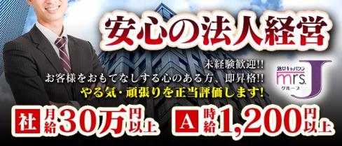 ミセスJ上野【公式求人情報】(上野)の熟女キャバクラ・男性求人情報