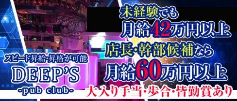 PUB CLUB DEEPS~パブ・クラブ ディープス~【公式求人情報】(立川)のキャバクラボーイ求人・体験入社