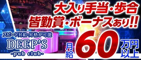 PUB CLUB DEEPS~パブ・クラブ ディープス~【公式求人情報】(立川)のボーイ・男性求人