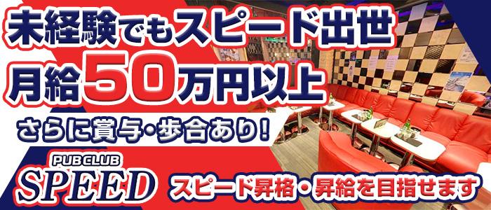 Club SPEED~クラブスピード~ 立川キャバクラ バナー