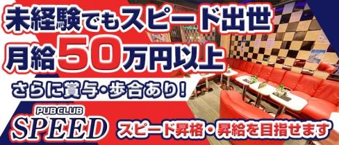 Club SPEED~クラブスピード~【公式求人情報】(立川)のキャバクラボーイ求人・体験入社