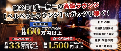 Velvet Lounge (ベルベットラウンジ)【公式男性求人情報】(錦糸町)のボーイ・男性求人