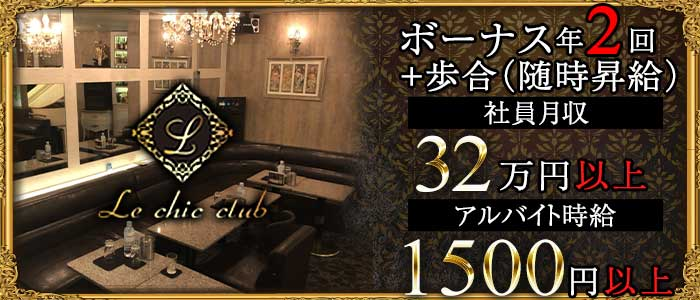 Le Chic Club(ラシック) 川崎キャバクラ バナー