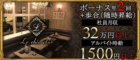 Le Chic Club(ラシック)【公式求人情報】(川崎)のキャバクラボーイ・男性求人情報