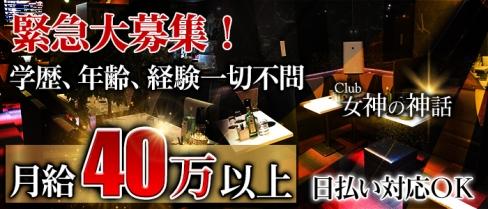 熟女CLUB 女神の神話【公式求人情報】(町田)のキャバクラボーイ・男性求人情報