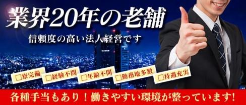 ミセスJ柴田【公式求人情報】(柴田)の熟女キャバクラ・男性求人情報