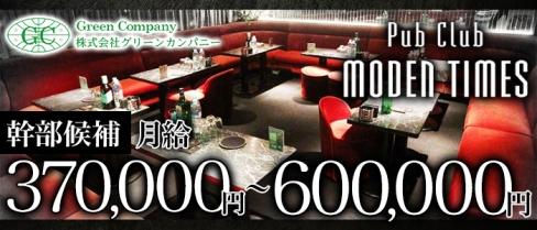 MODERN TIMES~モダンタイムス~【公式求人情報】(大宮)のキャバクラボーイ・男性求人情報