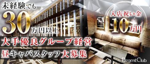 【昼】Regent Club Kannai ~リージェントクラブカンナイ~【公式求人情報】(関内)のボーイ・男性求人