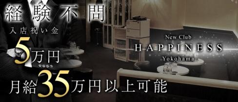 NEW CLUB Happiness(ハピィニス)【公式求人情報】(横浜)のキャバクラボーイ・男性求人情報