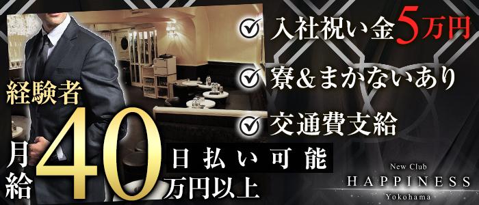 NEW CLUB Happiness(ハピィニス) 横浜キャバクラ バナー