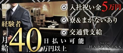 NEW CLUB Happiness(ハピィニス)【公式求人情報】(横浜)のキャバクラボーイ求人・体験入社