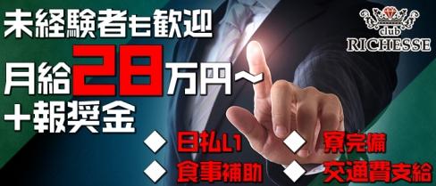 club RICHESSE~リシェス~【公式求人情報】(本厚木)のキャバクラボーイ・男性求人情報