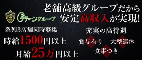 関内グリーンクラブ【公式求人情報】(関内)のラウンジ・男性求人情報