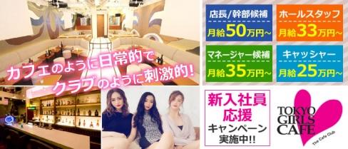 TOKYO GIRLS CAFE 神田店(トウキョウガールズカフェ)【公式求人情報】(神田)のキャバクラボーイ・男性求人情報