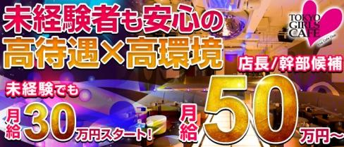 TOKYO GIRLS CAFE 神田店(トウキョウガールズカフェ)【公式求人情報】(神田)のガールズバー求人・体験入社
