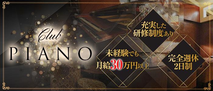 CLUB PIANO -クラブ ピアノ-【公式男性求人情報】         六本木クラブ バナー