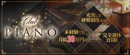 CLUB PIANO -クラブ ピアノ-【公式男性求人情報】         バナー