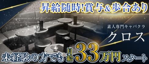 素人専門キャバクラ クロス【公式男性求人情報】(神田)のボーイ・男性求人