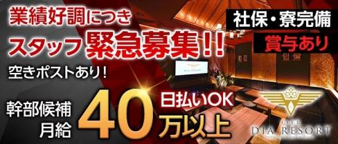 CLUB DIA RESORT(ダイアリゾート)【公式求人情報】(松山)のキャバクラボーイ・男性求人情報