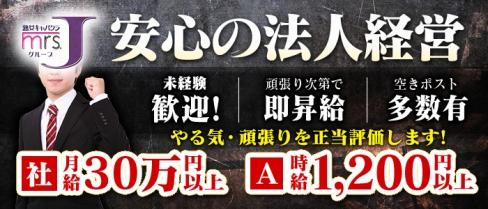 ミセスJ 名駅【公式求人情報】(名古屋)の熟女キャバクラ・男性求人情報