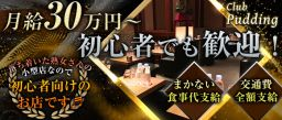 Club Pudding (プリン)【公式男性求人情報】 バナー