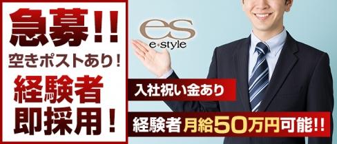 e-style(イースタイル)【公式求人情報】(渋谷)のキャバクラボーイ・男性求人情報
