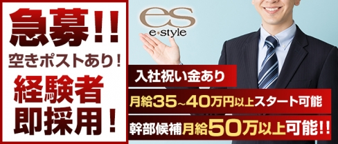 e-style(イースタイル)【公式男性求人情報】(渋谷)のボーイ・男性求人