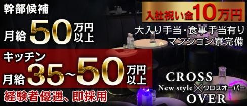 クロスオーバー【公式求人情報】(大宮)のキャバクラボーイ・男性求人情報