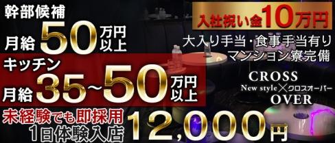 クロスオーバー【公式求人情報】(大宮)のボーイ・男性求人