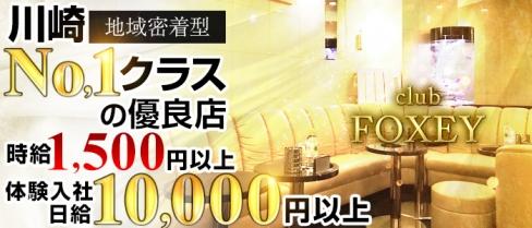 FOXEY(フォクシー)【公式求人情報】(川崎)のキャバクラボーイ・男性求人情報