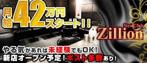 NewClub Zillon(ジリオン)【公式求人情報】(秋葉原)のキャバクラボーイ・男性求人情報