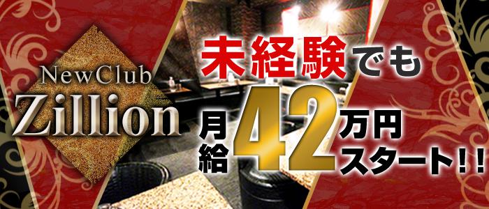 NewClub Zillon(ジリオン) 秋葉原キャバクラ バナー