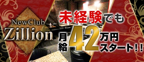 NewClub Zillon(ジリオン)【公式求人情報】(秋葉原)のボーイ・男性求人