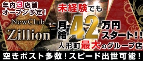 NewClub Zillon(ジリオン)【公式求人情報】(上野)のボーイ・男性求人