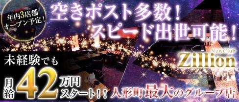NewClub Zillon(ジリオン)【公式男性求人情報】(上野)のボーイ・男性求人